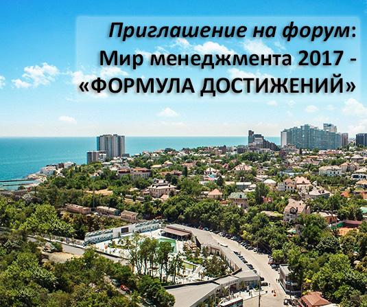 Приглашение на Форум 2017