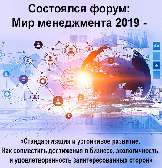 Состоялся Форум Мир менеджмента 2019